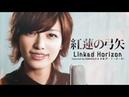 【女性が歌う】紅蓮の弓矢/Linked Horizon「進撃の巨人(ATTACK ON TITAN)」OP(Covered by コバソロ 未来