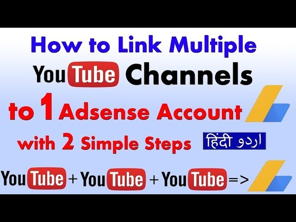 How To Link Multiple YouTube Channels To One Adsense Account - Great Info
