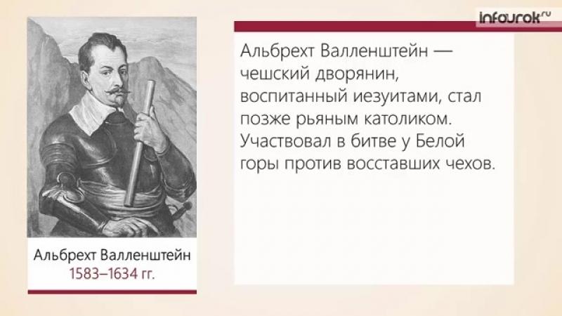 17 Международные отношения XVII—XVIII вв Тридцатилетняя война