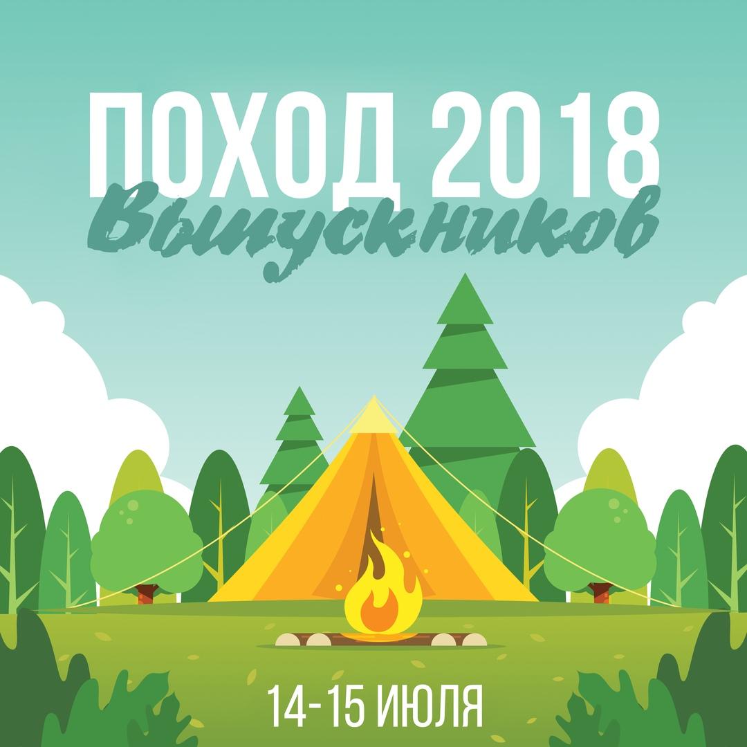 Афиша Тюмень ВЕГА: Поход Выпускников 2018