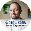 Фотошкола Павла Харкевича - проф. фотография