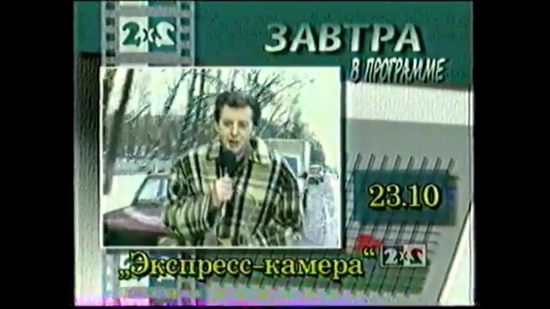 Программа передач на завтра (2x2, 1996)