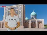 Путешествие в Узбекистан с TRAVEL123 - Приглашение