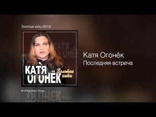 Катя Огонёк - Последняя встреча - Золотые хиты /2012/