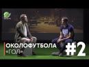 ОколоФутбола 2 — «Гол!» в гостях — Михаил Кержаков