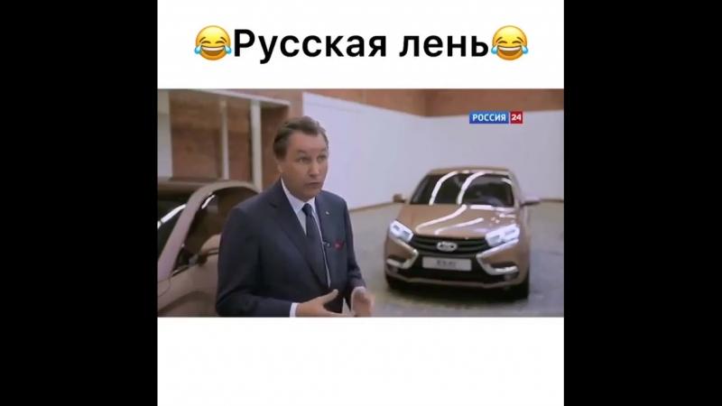 😂Русская лень😂 Комментарий, от директора «АвтоВАЗа»