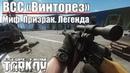 Миф. Призрак. Легенда - ВСС Винторез Escape from Tarkov