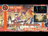 Double Kick Heroes, Light, The Thin Silence. Стрим GS LIVE BLITZ