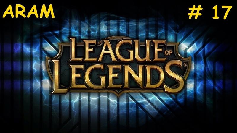 League of Legends Просто LoL ARAM 17