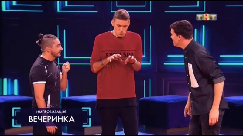 шоу Импровизация Вечеринка Антон Шастун таракан, Арсений Попов
