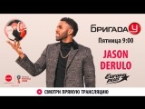 Jason Derulo в Бригаде У!