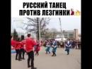 русский танец vs лезгинка [MDK DAGESTAN]