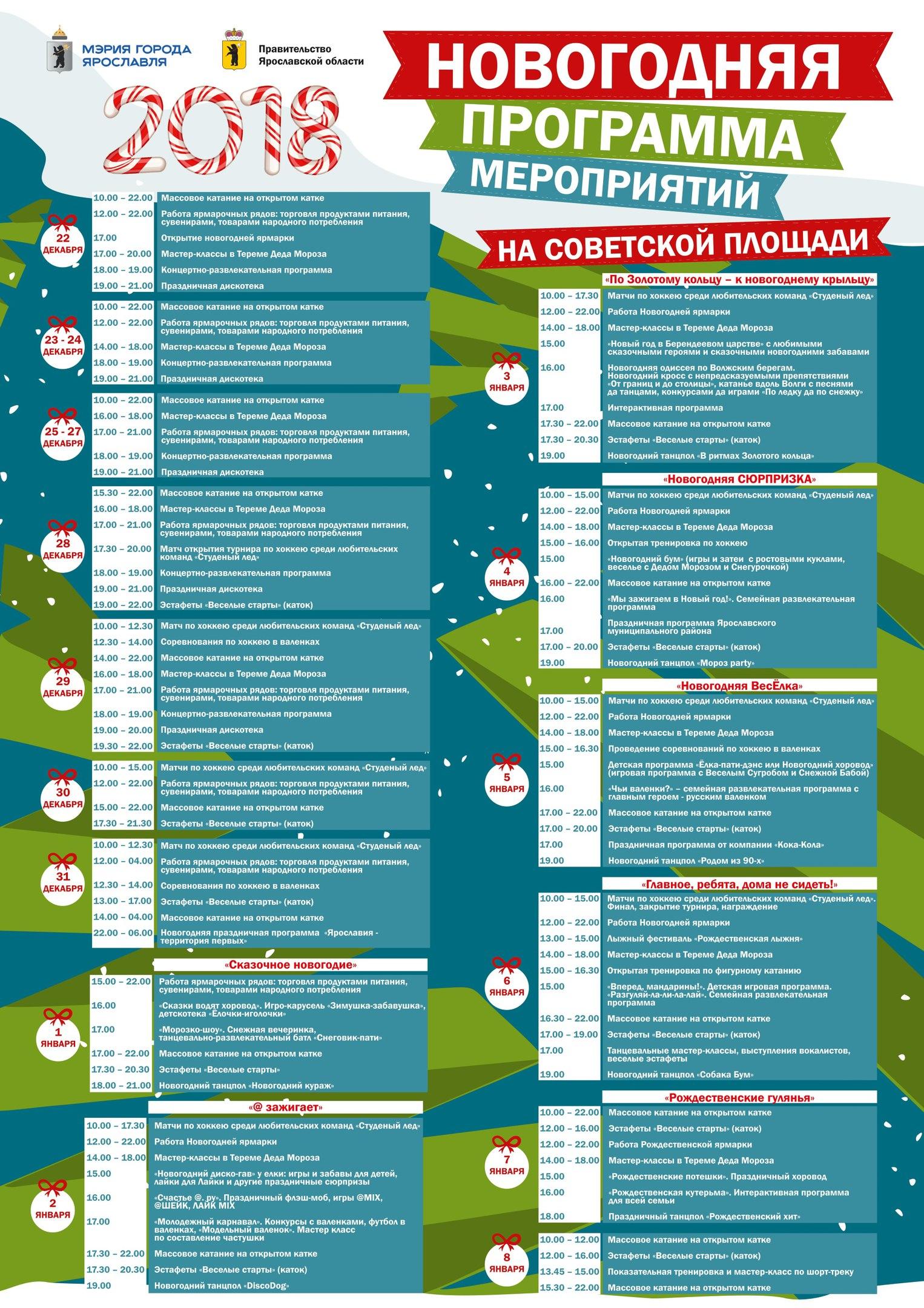Расписание праздников на советской площади