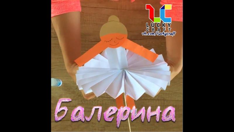 Танцующая балерина l Lucky Craft – подпишись