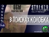 🕶 В поисках колобка [#Stalker CoP, season 1, episode 8] [#Sigerous Mod]