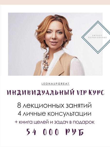 [club87837432|LeonaUpGreat. Школа женского бизнеса] открывает свои две