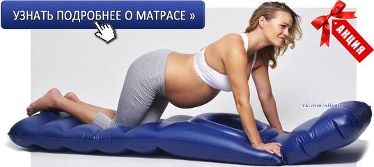 Матрасы для беременных с дыркой для живота цена 8
