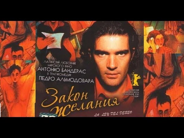 Закон желания La ley del deseo (1986) Антонио Бандерас в фильме Педро Альмодовара
