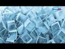Аллергия на холод Часть 1 Телеканал Россия1 передача О самом главном