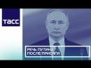Речь Путина после присяги