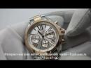 Часы Michael Kors - Oversized Bradshaw Combined