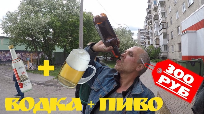 НА ЧТО ГОТОВ МУЖИК ЗА 300 РУБЛЕЙ ВОДКА ПИВО-- drank vodka from the throat