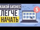 Какой бизнес легче начать Какой бизнес легче всего начать Какой бизнес самый простой и выгодный Евгений Гришечкин