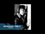 Майк Мироненко - Только ТЫ djradio