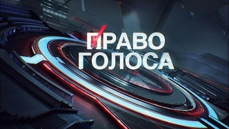 Право голоса. Украина прощание славянки - эфир от (16.01.2018)