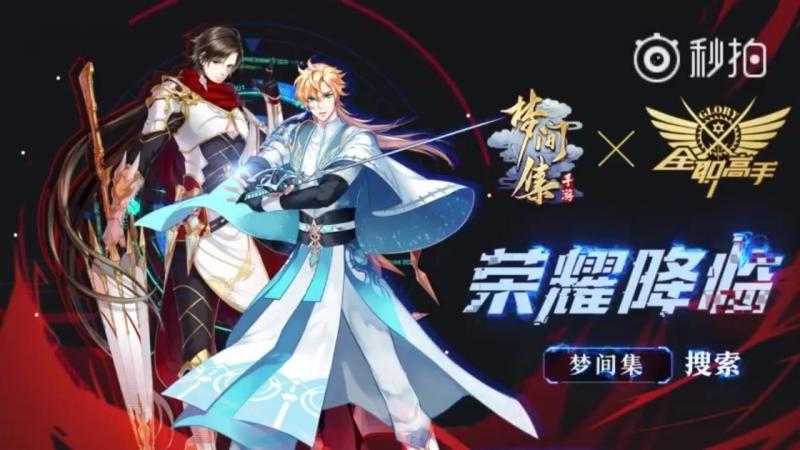 Dream set x The King's Avatar - Ice Rain The Thousand Chance Umbrella PV