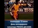 Календарь 13 июня День легендарного голкипера 80 х Рината Дасаева