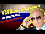ИГРАЕМ В Sid Meier's Civilization V►СТРИМ►ПУТИН ВЕЧЕН!РОССИЯ НАВСЕГДА!