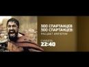 300 Спартанцев 23 июня на РЕН ТВ