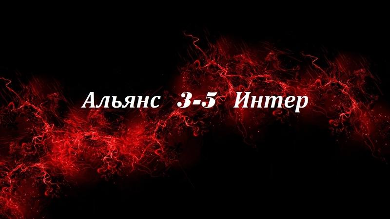 Альянс 3-5 Интер (обзор)