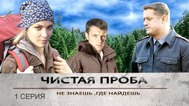 Чистая проба. 1 серия.(2011)