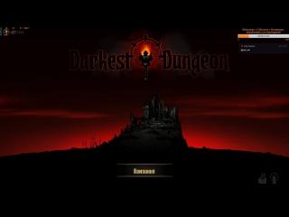 Darkest Dungeon! Погружается в готическую атмосферу тёмного фэнтези! ч.3