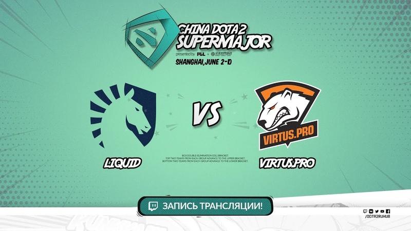 Liquid vs Virtus.pro, Super Major, game 5 [Maelstorm, LighTofHeaveN]