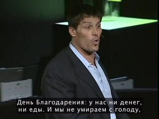 TED Talks - Тони Роббинс (русские субтитры)