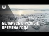 Аэросъемка. Беларусь в разные времена года