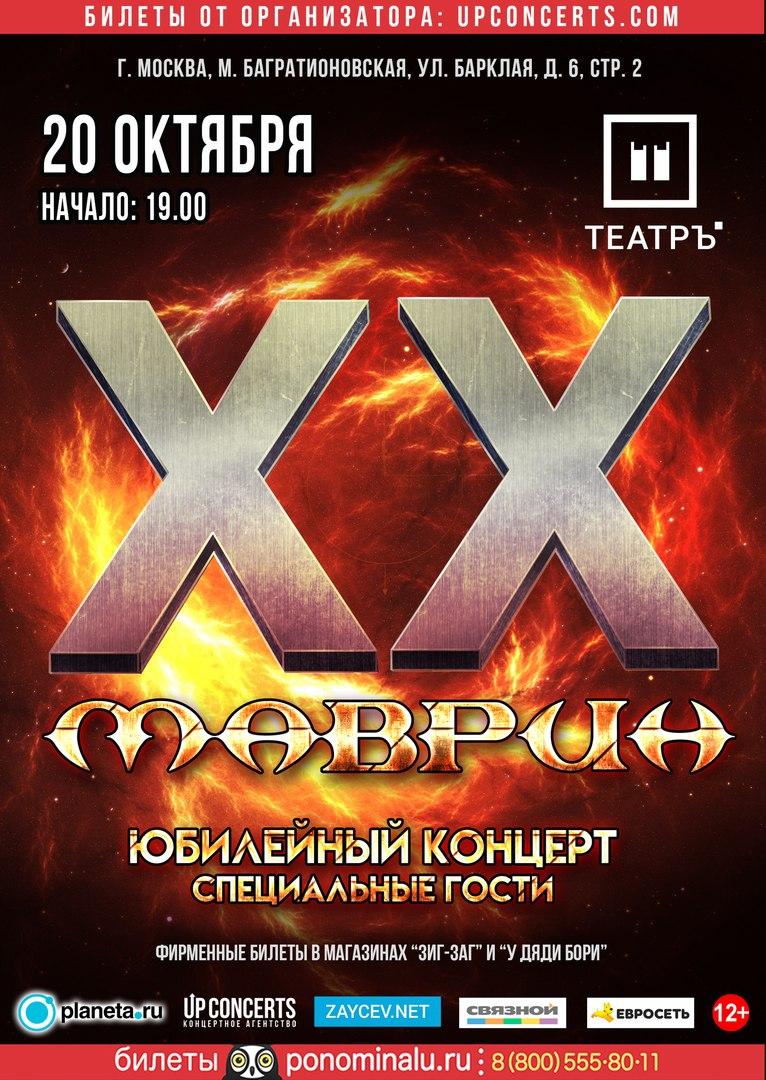 "Афиша 20.10.2018 - МАВРИН 20 ЛЕТ - Клуб ""ТеатрЪ"" (Мск)"