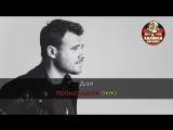 Emin - Забыть тебя (Караоке)