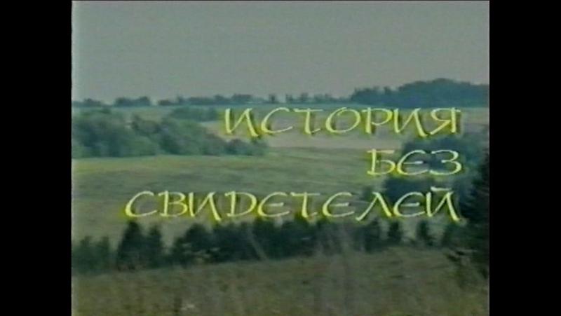 История без свидетелей 1997