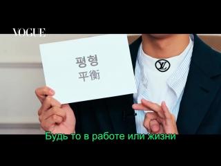 Vogue Taiwan ер 3 рус саб~1