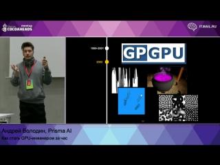 «Как стать GPU-инженером за час» - Андрей Володин, Prisma AI