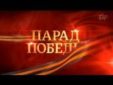 Москва! Красная площадь! 9 Мая! Главный Парад страны! ПАРАД ПОБЕДЫ !!!