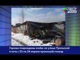 Гаражи повреждены огнём на улице Уральской в ночь с 23 на 24 апреля произошёл пожар