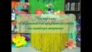 Мастер класс Юбка для стола на гавайскую вечеринку