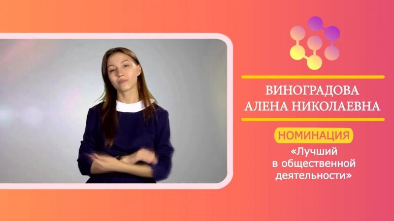 Номинация Лучший в общественной деятельности (Алёна Виноградова)