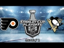 Philadelphia Flyers vs Pittsburgh Penguins | 13.04.2018 | Round 1 | Game 2 | NHL Stanley Cup Playoffs 2018