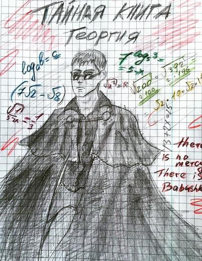 Георгий Бабушкин